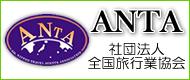 ANTAホームページへ